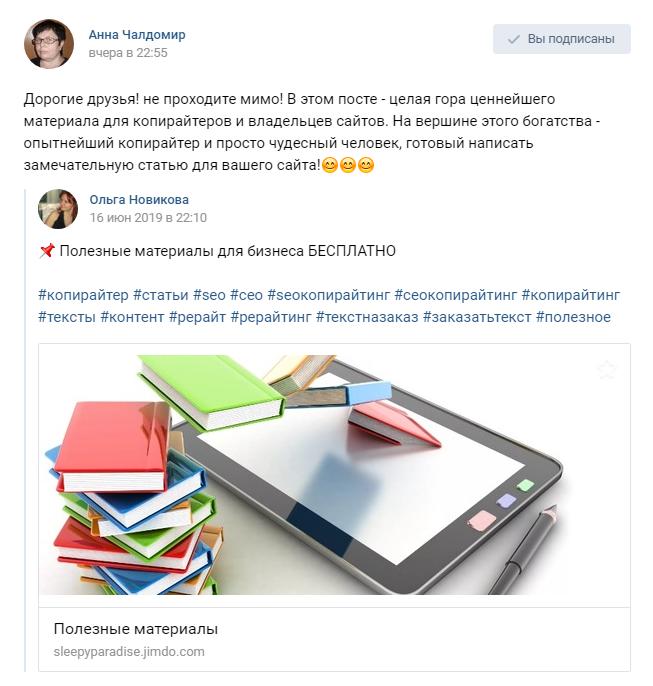 А вот так делятся моими постами ВКонтакте