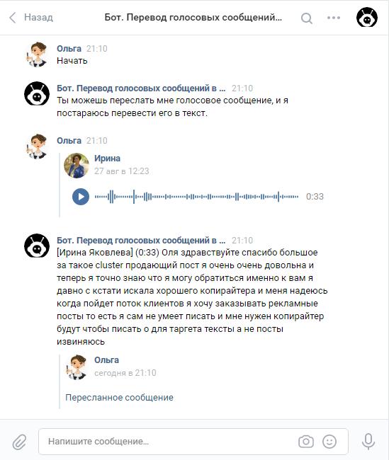 Аудио-отзыв заказчика ВКонтакте