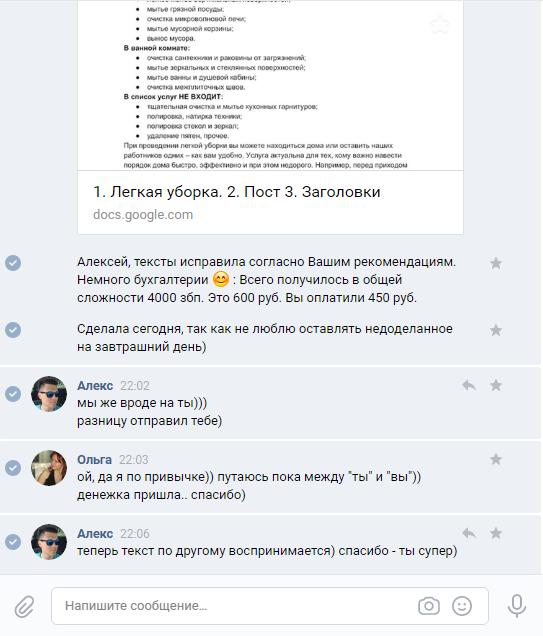 Отзыв заказчика Вконтакте