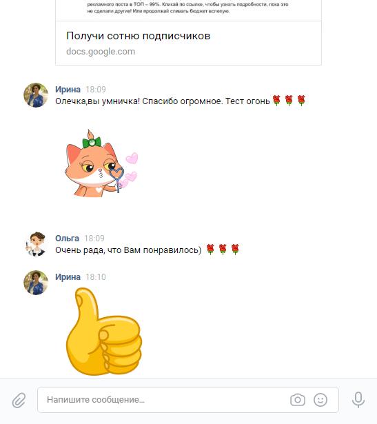 Отзыв от заказчика ВКонтакте