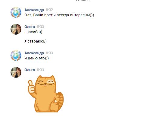 Отзыв о моих постах ВКонтакте