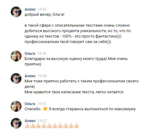 Отзыв от постоянного заказчика ВКонтакте