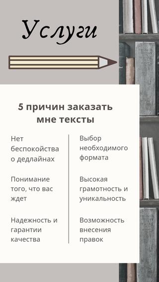 5 причин заказать тексты