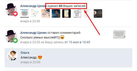 Оценка заказчиком постов моей личной страницы ВКонтакте