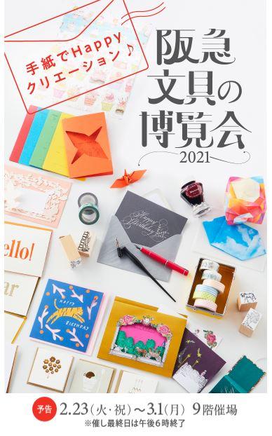 「 手紙でHappyクリエーション♪  阪急 文具の博覧会2021 」が開催されます