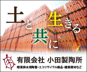 ㈲小田製陶所