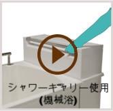 個粋 入浴 シャワーキャリー使用