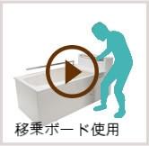 個粋 入浴 移乗ボード使用