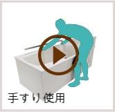 個粋 入浴 手すり使用