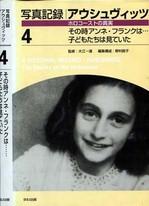 『写真記録アウシュヴィッツ』(全6巻)ほるぷ出版