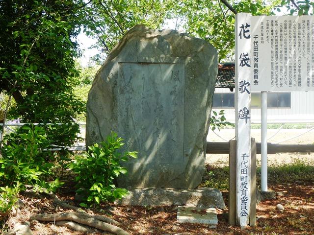 田山花袋の歌碑