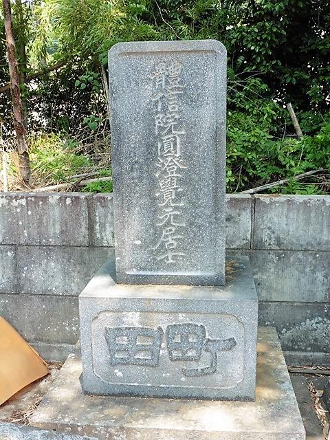 町田菊次郎の墓(龍田寺)