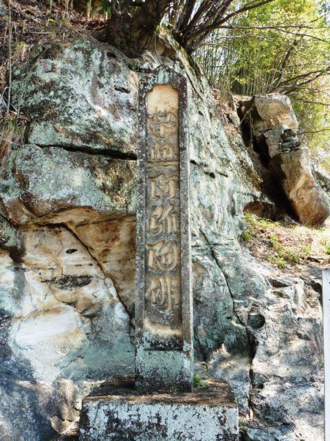 星田虚空蔵堂の名号塔