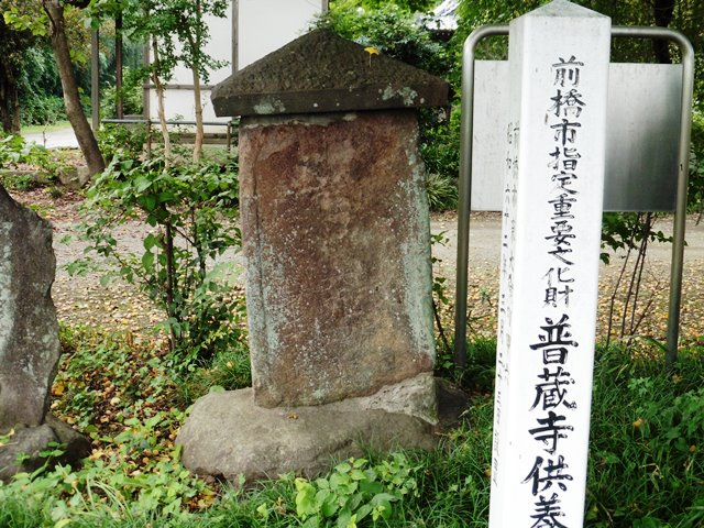 旧普蔵寺供養塔