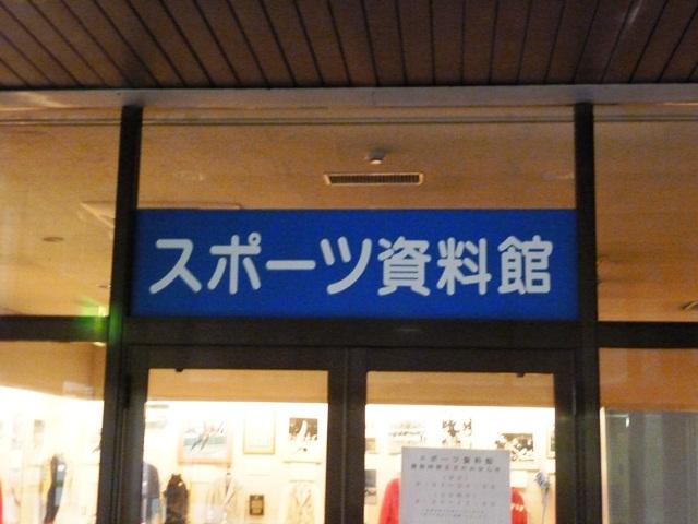 スポーツ資料館