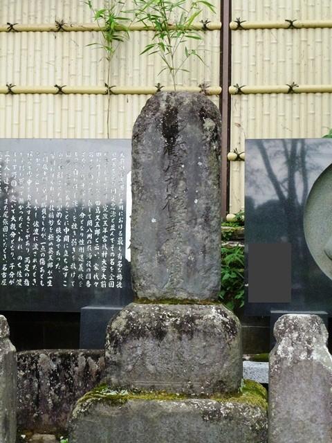大前田英五郎の墓(前橋市大胡町)