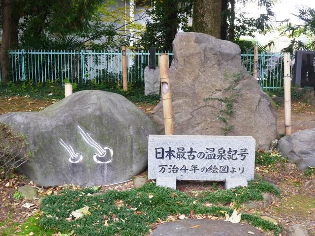 温泉マーク碑