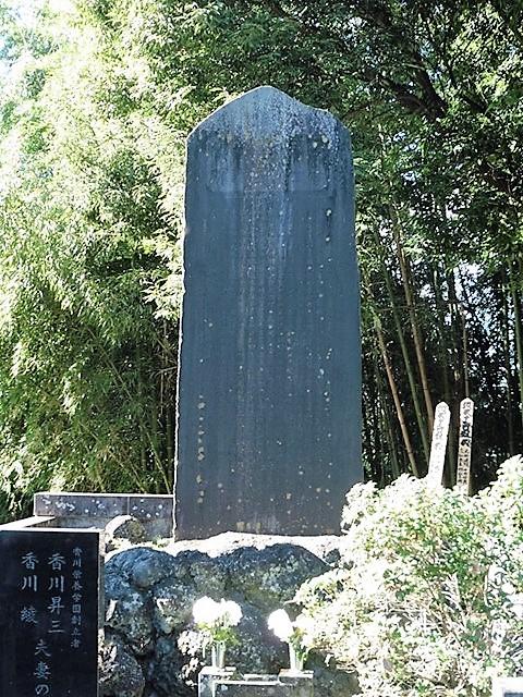 香川昇三・綾夫妻の墓(応昌寺)