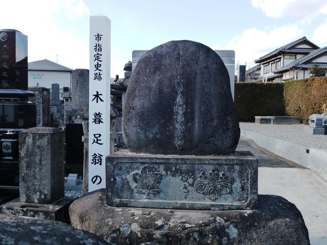 木暮足翁の墓(真光寺)