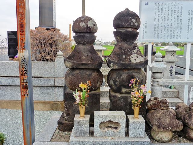 文安銘の五輪塔(玉村町)