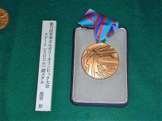 黒岩章 銅メダル(スポーツ資料館)