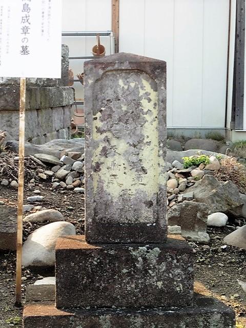 安中藩士・関島成章の墓(慈恩寺)