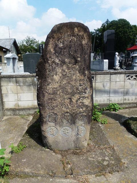 赤城寺の種子十三仏塔
