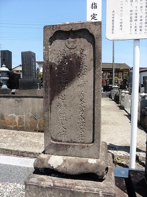 高橋蘭斎の墓(遍照寺)