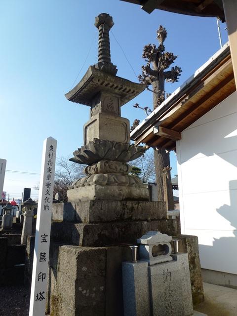 長安寺の宝篋印塔
