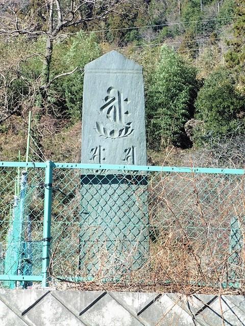 文明の板碑(藤岡市)