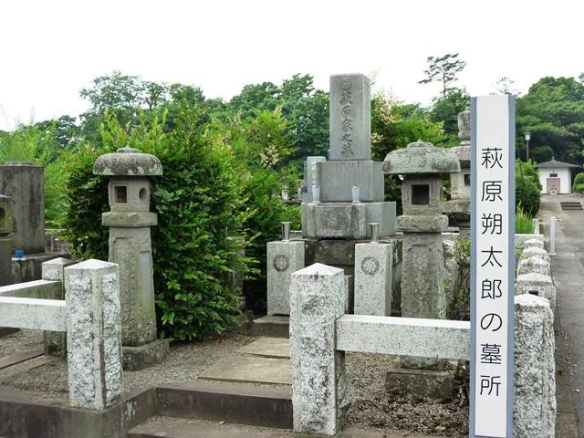 萩原朔太郎の墓(政淳寺)