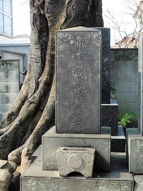 高山儀助の墓(定善寺)