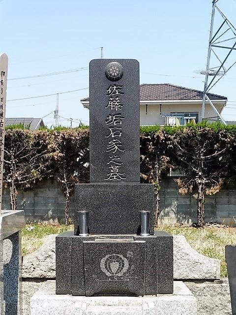 佐藤垢石の墓(福徳寺)