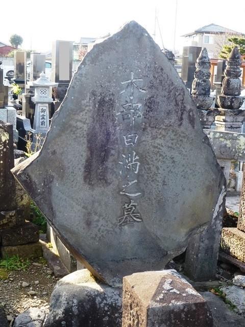 木部白満の墓(光台寺)