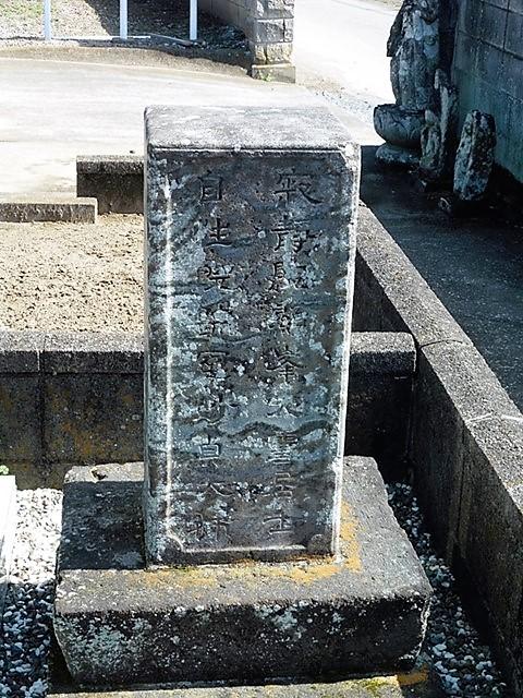 3世・紫峰庵夫雪の墓(長性寺)