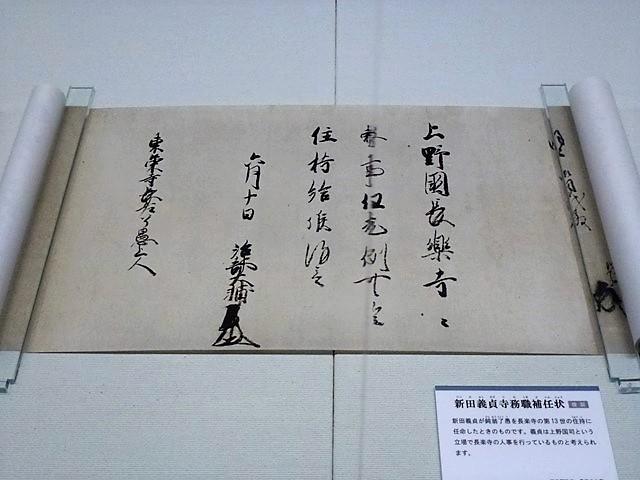 新田義貞書状