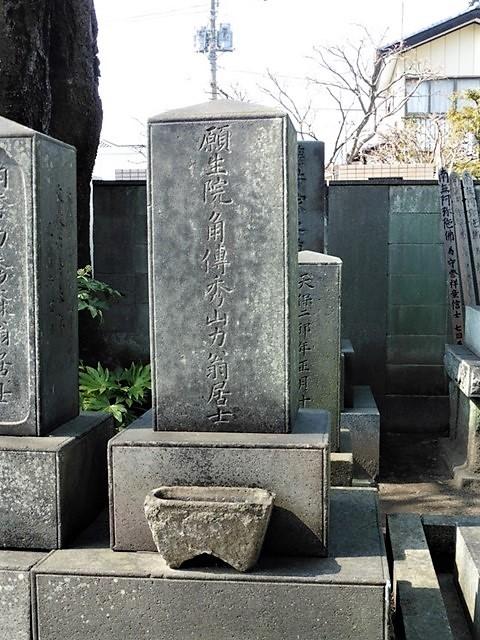 秀ノ山の墓(定善寺)