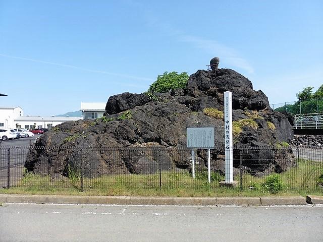中村の浅間石