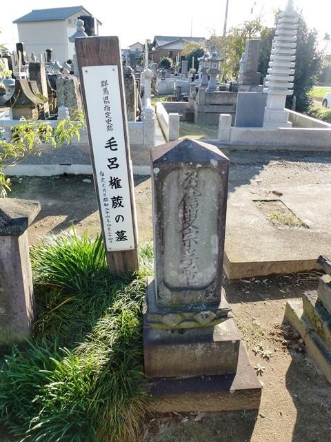 毛呂権蔵の墓(普門寺)