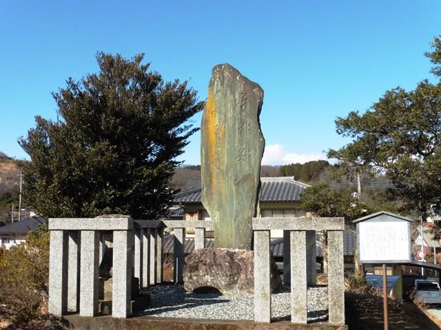 富岡市・仁治の碑