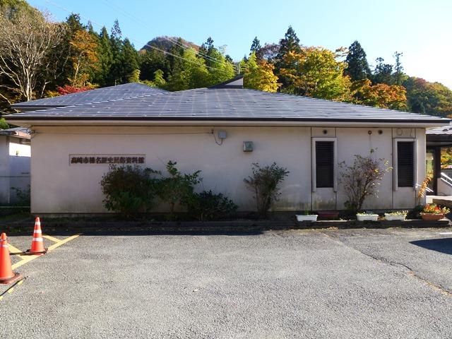 榛名歴史民俗資料館