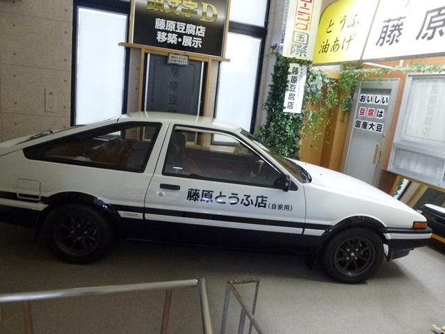 トヨタ86(頭文字・D)