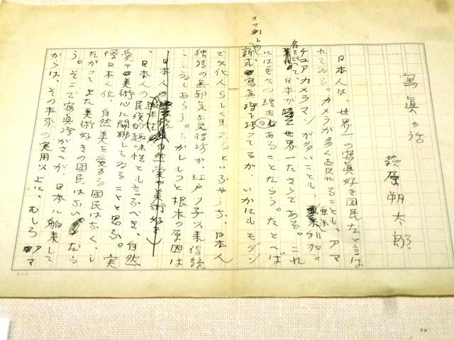 萩原朔太郎の原稿