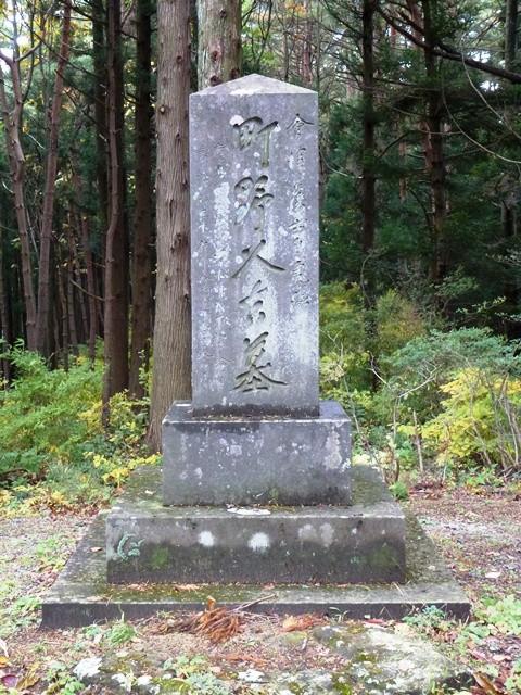 白虎隊・町野久吉の墓(みなかみ町永井)