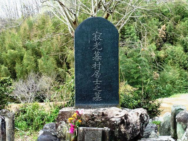 橋本暮村の墓(伝宗寺)