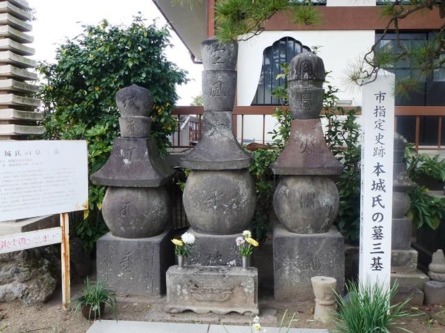 酒井忠世家臣・本城氏の墓(長昌寺)