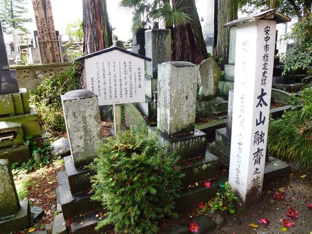 太山融斎の墓(西廣寺)