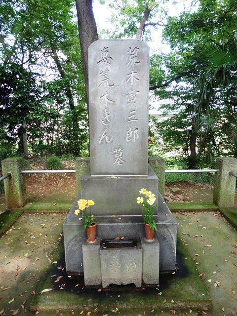 荒木寅三郎の墓(安中市板鼻)