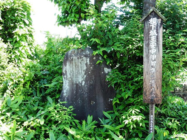 安中忠清の墓(久昌寺)