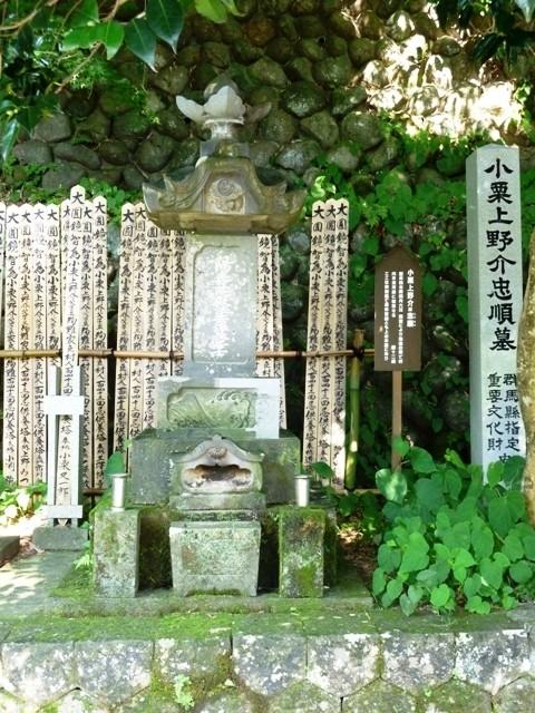 小栗上野介忠順の墓(東善寺)